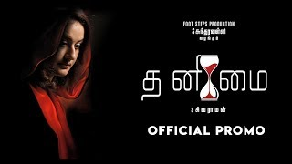 Download Thanimai (Tamil Film) - Official Promo | Sonia Agarwal, Sandy | S. Sivaraman | Dhina Video