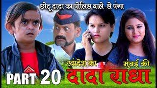Download Khandesh ka DADA.....PART NO 20 ″छोटू दादा आगया डार्लिंग को बचाने″ Video