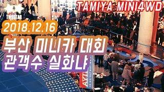 Download 오늘 부산 타미야 미니카 대회 관객수 실화?? 초딩이 무대를 뒤집어 놓으셨다!?!?(KOREA TAMIYA MINI4WD in Busan) Video