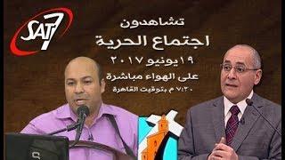 Download اجتماع الحرية - د. فريد زكي + المرنم يوسف صموئيل - 19 يونيو 2017 Video