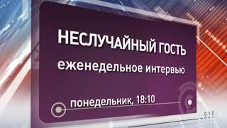 Download ″Неслучайный гость″. Директор департамента культуры Е Кривцова (эфир 03.12.2018) Video