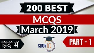 Download Best 200 MARCH 2019 Current Affairs in Hindi Part 1 - Finest MCQ for all exams by Study IQ Video