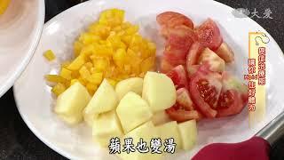 Download 【現代心素派】20171218 - 健康系列 - 柳秀乖&黃經典 - 地瓜蔬果濃湯 Video