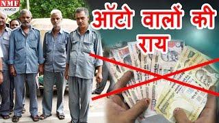 Download देखिए Delhi के Auto - Drivers की Modi के Note Ban पर आम राय   Must Watch !!! Video