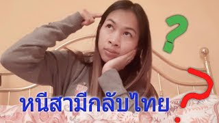 Download เมียกลับไทย ใครจะดูแลสามี? น่าสงสารจังเลย!! 13/11/18 Video