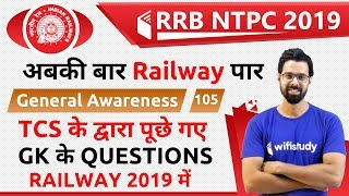 Download 9:00 AM - RRB NTPC 2019 | GA by Bhunesh Sir | TCS GK Questions Video