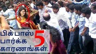Download பிக் பாஸ் பார்க்க 5 காரணங்கள் | 5 Reasons To Watch Bigg Boss Tamil Season 2. Video