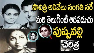 Download Here is the History of Gemini Ganesan Second Wife Pushpavalli | Gossip Adda Video
