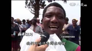 Download 【慈濟歷史一周】20160404 - 五毛錢力量 Video