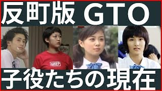 Download あの人は今、反町隆史版『GTO』生徒役だった人たちの現在【動画ぷらす】 Video