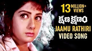 Download Jaamu Rathiri Song | Kshana Kshanam Movie Songs | Venkatesh | Sridevi | Brahmanandam | MM Keeravani Video