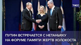 Download Путин встречается с Нетаньяху на форуме памяти жертв Холокоста в Иерусалиме Video