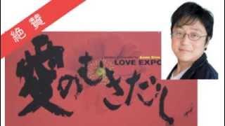Download 【遭遇】町山智浩が語る「園子温という男」と監督作品「愛のむきだし」 Video