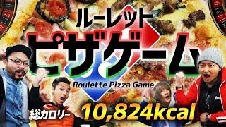 Download 【大食い】10824kcal分のドミノピザを回して100万円をゲットしろ【ルーレットピザゲーム】 Video