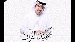 Download تشييع الشهيد الاستاذ امين الهاني Video