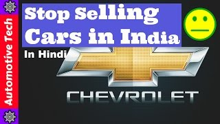 Download Chevrolet Stop Selling Cars in India | What About Service ? Chevrolet Quits India Video