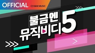 Download [ch.madi] 불금엔 뮤직비디5 Ep.5 Video
