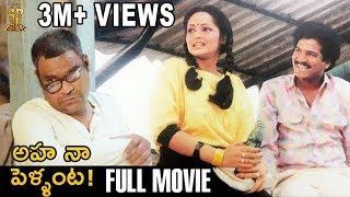 Download Aha Naa Pellanta Full Movie | Rajendra Prasad | Rajani | Brahmanandam | Suresh Productions Video