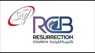 Download اجتماع الأحد من كنيسة القيامة ببيروت - الألم بسبب فقدان عزيز - 4 ديسمبر 2016 Video
