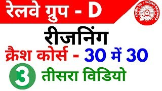 Download Reasoning - 3rd video | Railway Group D क्रैश कोर्स | Reasoning short tricks for railway group d Video