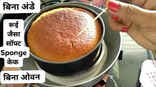 Download कढ़ाई में रूई जितना सॉफ्ट केक| बिना अंडे का कढ़ाई में | eggless cake in kadhai | Abhilasha'sCookSpot Video