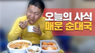 Download 철구 오늘의 사식은 매운 순대국ㅋㅋ 칩구의 만행폭로한 창구라.. (17.04.27-2) :: MukBang Video