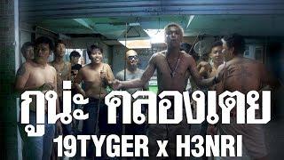 Download กูน่ะ คลองเตย ( Klong Toey ) - 19TYGER x H3NRI Video