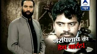 Download Sansani: Death warrant issued against Nithari serial murder accused Surinder Koli Video