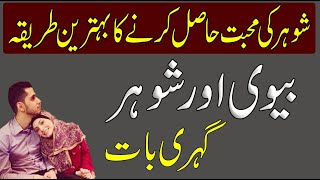 Download How To Make Beautiful Husband And Wife Relationship | Shoar Aur Biwi Ka Rishta Kesy Behtar Krein ? Video