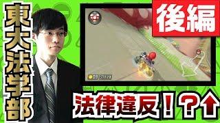 Download 【後編】東大法学部による法律厳守マリオカートが面白すぎたwwww【苦笑】 Video