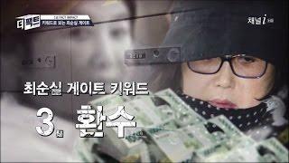 Download 최순실 백화점서 명품 싹쓸이 쇼핑, 현금만 사용 Video