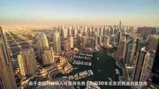 Download 迪看迪拜:土豪国买房真的很划算 Video
