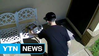 Download 택배 도둑에 '기발한 복수'...그가 가져간 것은? / YTN (Yes! Top News) Video
