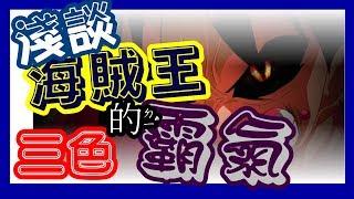 Download 【海賊王】淺談海賊王的三色霸氣! Video