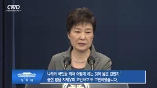 Download [백반토론] 박근혜 3차 담화 외계어 동시통역본 -대박 웃김 Video