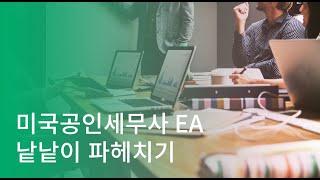 Download 미국공인세무사 EA | EA를 낱낱이 파헤쳐보자! | 추천 세미나 보기 Video
