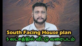 Download 5 லட்சத்தில் வீட்டு வரைபடம் | south facing house | small house plan | Plans 20x17 | தமிழ் வீடியோ Video