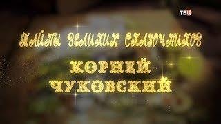 Download Тайны великих сказочников. Корней Чуковский Video