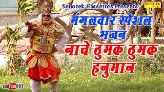Download मंगलवार स्पेशल भजन :: नाचे ठुमक ठुमक हनुमान || Popular Hanumanji Bhajan Video