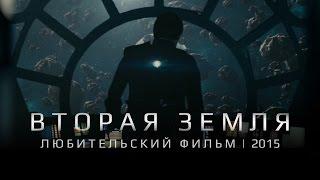 Download Вторая Земля   Любительский фильм (2015) Video
