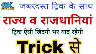 Download GK Trick in hindi | State and Capitals of India (राज्य और राजधानियां) Railway, ssc Video