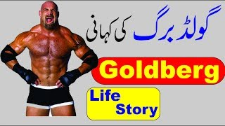 Download A Short Biography of Goldberg, the Muscular and Successful Wrestler Video