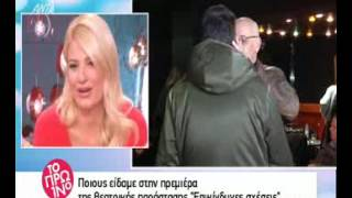 Download Η δημόσια εμφάνιση του Λιάγκα, το σχόλιο της Σκορδά για τα κιλά του και ο εκνευρισμός της Video