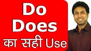 Download Do, Does का सही Use | How to Use Do and Does - Learn English Grammar Tenses in Hindi | Awal Video