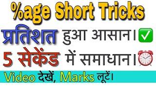 Download Percentage Problems Tricks and Shortcuts | DSSSB REET MATH TRICKS BY DEAR SIR Video