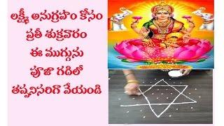 Download How To Draw Aishwarya Kolam    Aishwarya Rangoli    Aishwarya Muggu Video