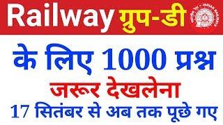 Download Railway group D में 17 Sept से अब तक पूछे गए total 1000 प्रश्न जो अभी तक पूछे Video
