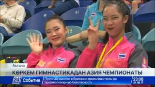 Download Елордада көркем гимнастикадан Азия чемпионаты өтіп жатыр Video