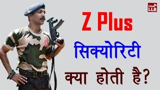 Download What is Z Plus Security in Hindi | By Ishan Video