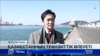 Download Оңтүстік Корея Қазақстан арқылы Еуропаға өз тауарын экспорттамақ Video
